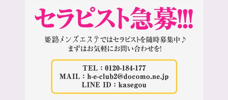 兵庫姫路・加古川・明石アロマ・エステ姫路メンズエステ