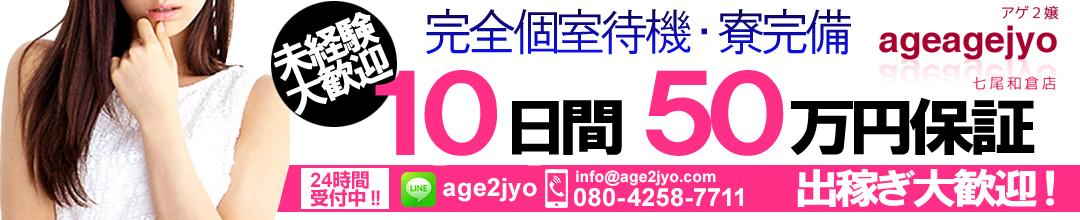 七尾・能登・和倉温泉デリバリーヘルスアゲ2嬢七尾和倉店