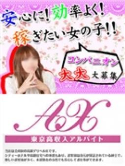 渋谷 SM・M性感 AX痴女フェチクラブ