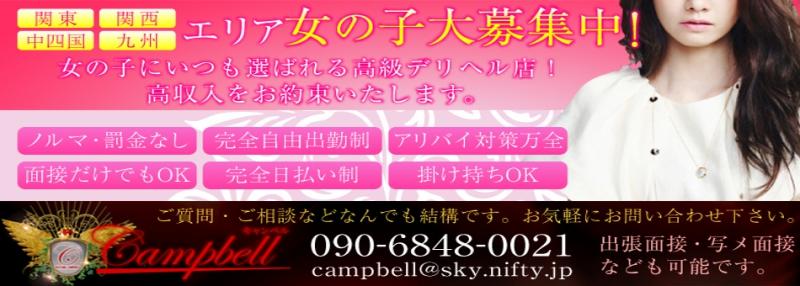 岡山岡山市デリバリーヘルスCampbell キャンベル