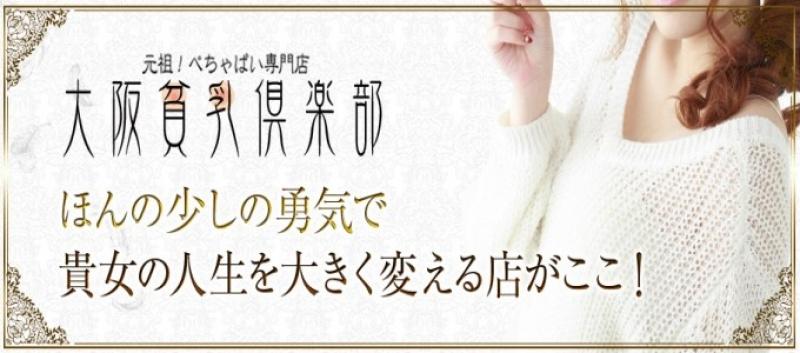 大阪日本橋デリバリーヘルス大阪貧乳倶楽部