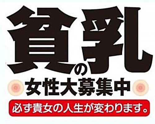 日本橋 デリバリーヘルス 大阪貧乳倶楽部