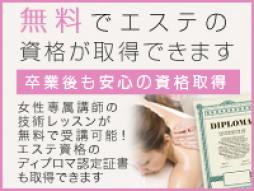 浜松市 アロマ・エステ 浜松回春性感マッサージ倶楽部