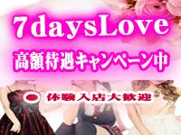 小田原 デリバリーヘルス 7DaysLove