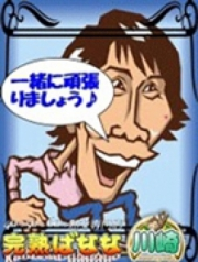 完熟ばなな川崎