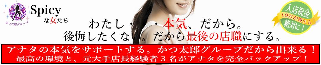 横浜デリバリーヘルスSpicyな女たち