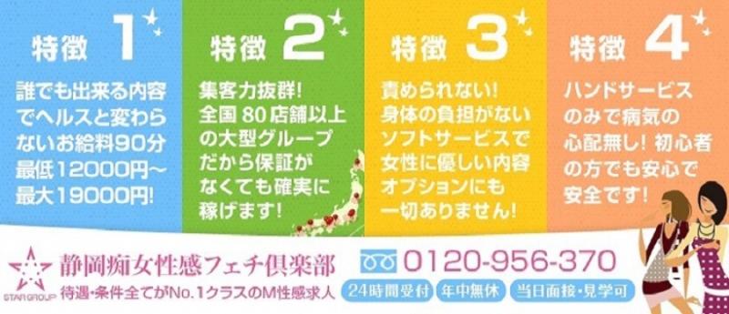 静岡浜松市SM・M性感静岡痴女性感フェチ倶楽部