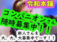 所沢・入間・狭山 デリバリーヘルス 令和本舗