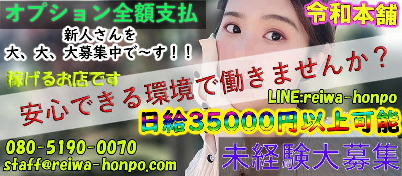 埼玉所沢・入間・狭山デリバリーヘルス令和本舗