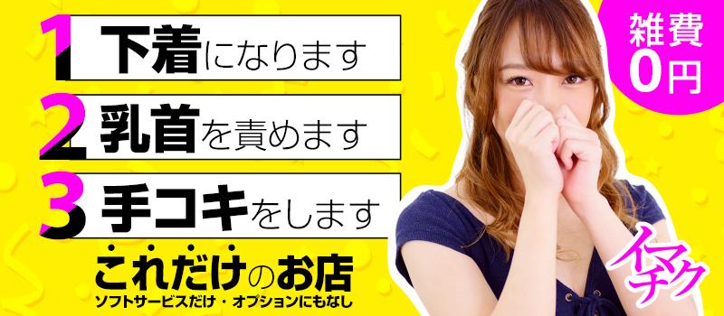 東京五反田・目黒オナクラ今から乳首を犯しにいってもいいですか? 五反田店