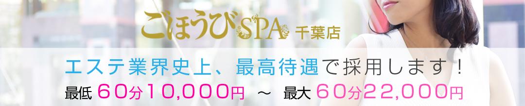 千葉・栄町アロマ・エステごほうびSPA 千葉店