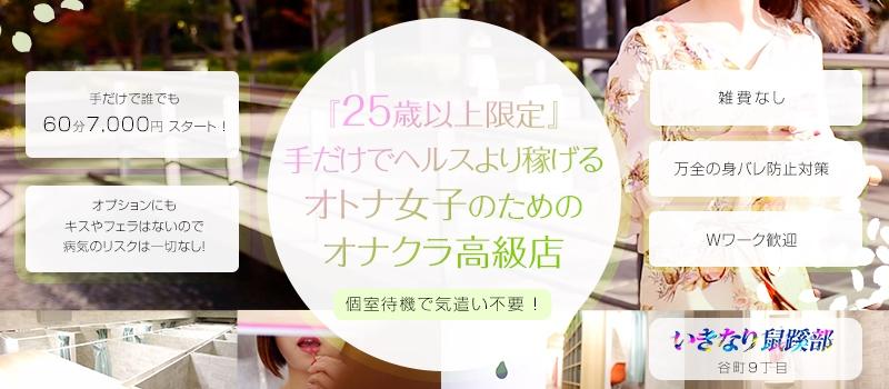 大阪谷九オナクラいきなり鼠蹊部 大阪店