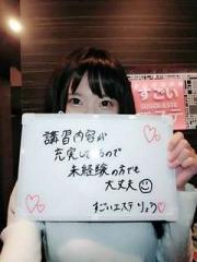 横浜 アロマ・エステ すごいエステ 横浜店