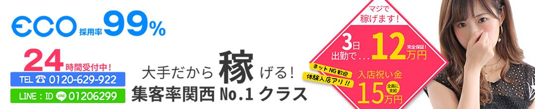 梅田ホテルヘルスエコ梅田店