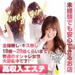 中州 アロマ・エステ たっぷりHoneyoilSPA 福岡中洲店