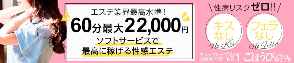 大宮・さいたま・上尾アロマ・エステごほうびSPA埼玉大宮