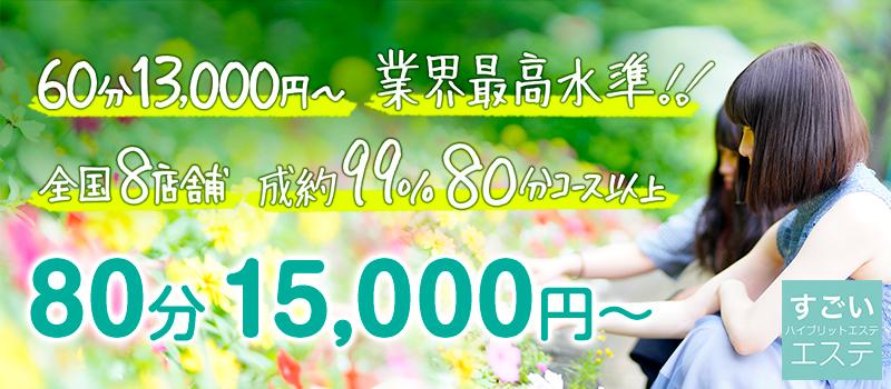 静岡浜松市アロマ・エステすごいエステ 浜松店
