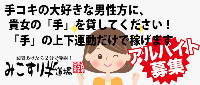 日本橋 オナクラ みこすり半道場 大阪店