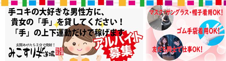 日本橋オナクラみこすり半道場 大阪店