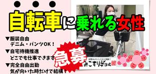 奈良 オナクラ みこすり半道場 奈良店