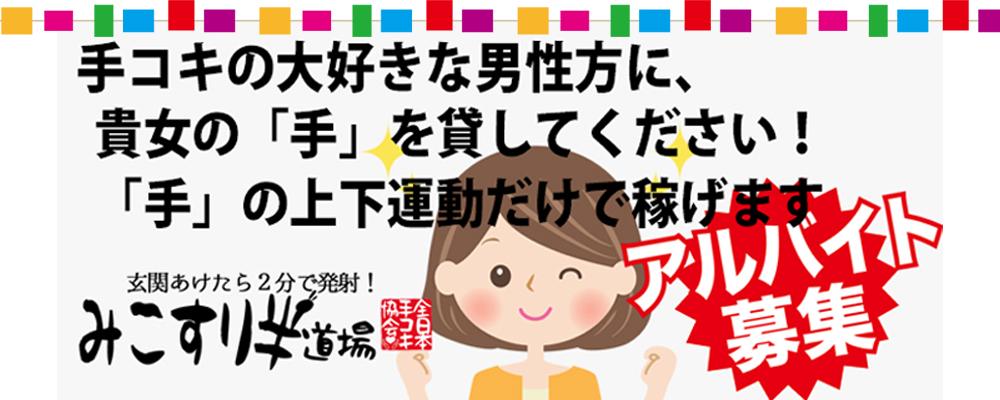 和歌山オナクラみこすり半道場 和歌山店