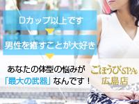広島市 アロマ・エステ ごほうびSPA広島店