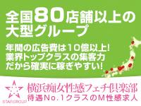 横浜 SM・M性感 横浜痴女性感フェチ倶楽部