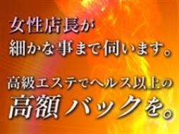 青山・赤坂 アロマ・エステ 五感の癒し さくら