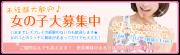 秘密厳守のレズプレイ専門店 東京 YURI