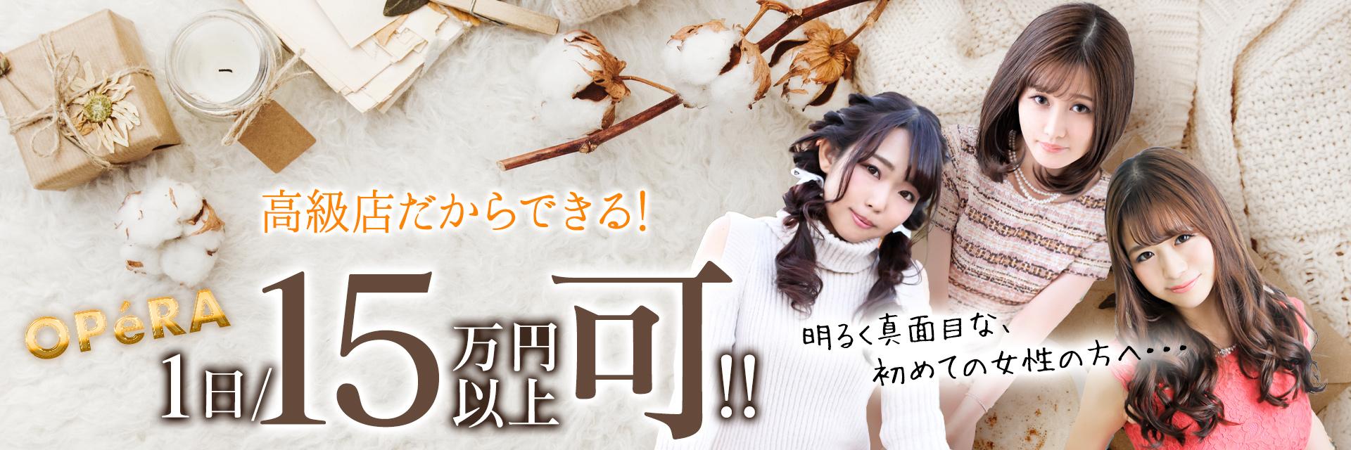 錦・丸の内・中区ファッションヘルスOPERA