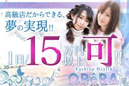 錦・丸の内・中区 ファッションヘルス OPERA