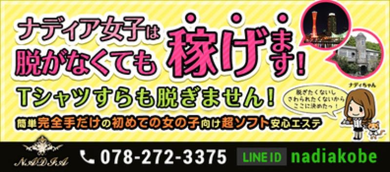兵庫神戸市アロマ・エステNADIA神戸