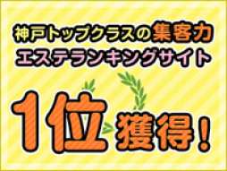 神戸市 アロマ・エステ NADIA神戸